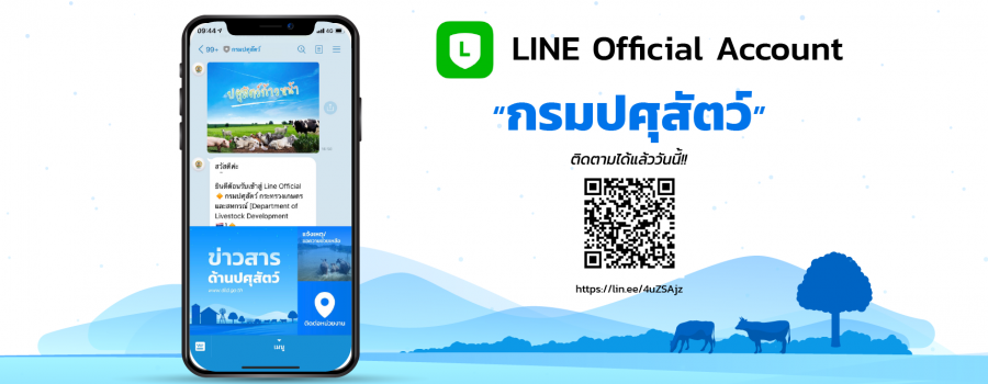 LINE Official Account กรมปศุสัตว์